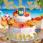 10周年記念ベストアルバム「とぅしびぃ、かりゆし」 / かりゆし58 (CD)