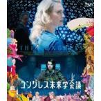コングレス未来学会議 ロビン・ライト Blu-ray