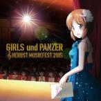 『ガールズ&パンツァー』オーケストラ・コンサート〜Herbst Musikfest 2015〜CD HQCD