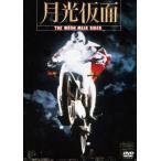 月光仮面 桑原大輔 DVD