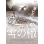 雪の轍 ハルク・ビルギネル DVD