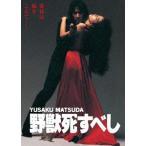 野獣死すべし 角川映画 THE BEST 松田優作 DVD