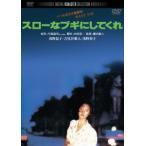 スローなブギにしてくれ 角川映画 THE BEST 浅野温子 DVD
