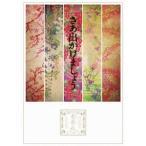 おいしい葡萄の旅ライブ -at DOME 日本武道館-  Blu-ray通常盤
