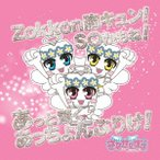 Zokkon胸キュン!SOかもね!/あっと驚く あっちょんぶりけ!(初回限定盤) さなせなぼな CD-Single