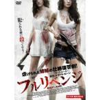 フルリベンジ マイケル・ビーン DVD