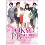 東京PRウーマン 山本美月 DVD