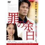 罪の余白 内野聖陽 DVD
