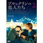 ブルックリンの恋人たち スペシャル・プライス アン・ハサウェイ DVD