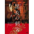 黒衣の刺客 スー・チー DVD