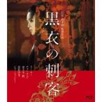 黒衣の刺客 スー・チー Blu-ray