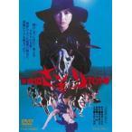 新 女囚さそり701号 多岐川裕美 DVD