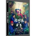 探検隊の栄光 通常版 藤原竜也 DVD