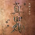 NHK大河ドラマ 真田丸 オリジナル・サウンドトラック 音楽:服部隆之 TVサントラ CD