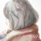 ラブソング。 / 松室政哉 (CD)