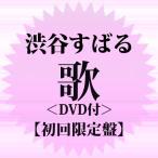 歌(初回限定盤)(DVD付) 渋谷すばる DVD付CD