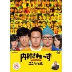 内村さまぁ〜ず THE MOVIE エンジェル 内村光良/さまぁ〜ず DVD
