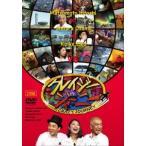 クレイジージャーニー / 松本人志/設楽統/小池栄子 (DVD)画像