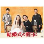 結婚式の前日に DVD-BOX 香里奈 DVD
