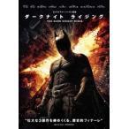 ダークナイト・ライジング クリスチャン・ベール DVD