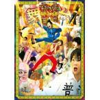 DVD「舞台 増田こうすけ劇場ギャグマンガ日和」 鎌苅健太 DVD