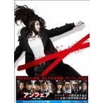 アンフェア the end スペシャル・エディション 篠原涼子 DVD