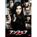 アンフェア the end スタンダード・エディション 篠原涼子 DVD