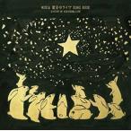 MISIA 星空のライヴ SONG BOOK HISTORY OF HOSHIZORA LIVE MISIA CD