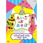 えいごであそぼ LISTEN AND SING! 2015-2016 DVD
