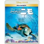 ファインディング・ニモ MovieNEX ブルーレイ&DVDセット ディズニー 本編DVD付Blu-ray
