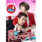 恋はドロップキック!〜覆面検事〜 DVD-BOX1 キム・ソナ/チュ・サンウク DVD