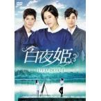 白夜姫 DVD-BOX4 パク・ハナ DVD