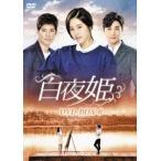 白夜姫 DVD-BOX6 パク・ハナ DVD
