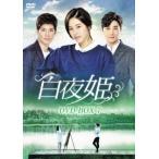 白夜姫 DVD-BOX7 パク・ハナ DVD