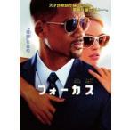 フォーカス ウィル・スミス DVD