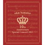 奥華子10th Anniversary Special Concert 2015 奥華子 Blu-ray