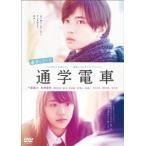通学シリーズ 通学電車 千葉雄大/松井愛莉 DVD