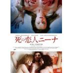 死の恋人ニーナ アビゲイル・ハーディンガム DVD