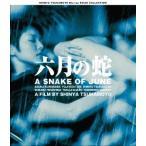 SHINYA TSUKAMOTO Blu-ray SOLID COLLECTION 六月の蛇 ニューHDマスター 黒沢あすか Blu-ray