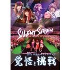 Silent Siren 2015年末スペシャルライブ「覚悟と挑戦」 Silent Siren DVD