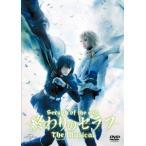 「終わりのセラフ」The Musical 佐野岳 DVD