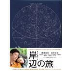 岸辺の旅 深津絵里/浅野忠信 DVD