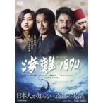 海難1890 内野聖陽 DVD