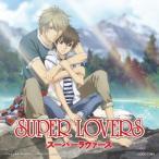 SUPER LOVERS オープニング主題歌「おかえり。」(通常盤) / 矢田悠祐 (CD)
