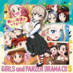 『ガールズ&パンツァー 劇場版』ドラマCD5 新しい友達ができました! ガールズ&パンツァー CD