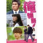 映画「俺物語!!」(通常版) 鈴木亮平 DVD