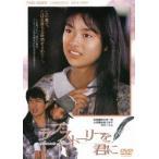 ラブ・ストーリーを君に 後藤久美子 DVD