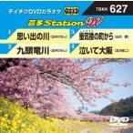 思い出の川/九頭竜川/蜃気楼の町から/泣いて大阪 DVDカラオケ DVD