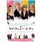 マイ・ファニー・レディ オーウェン・ウィルソン DVD