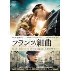 フランス組曲 ミシェル・ウィリアムズ DVD